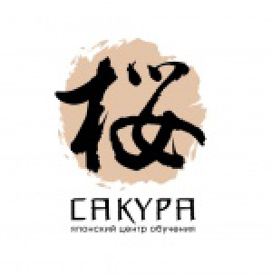 Сакура - Логотип