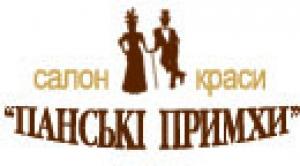 Панські Примхи - Логотип